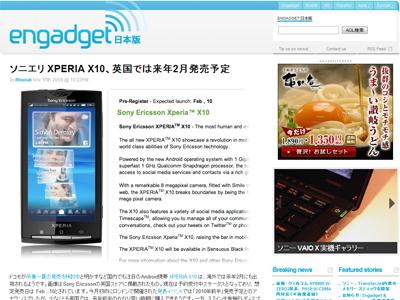 """ソニエリ製""""Xperia X10""""まずはイギリスで2010年2月に発売(予定)"""