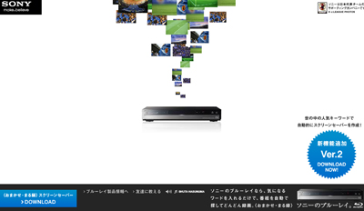 「<おまかせ・まる録> スクリーンセーバー」にバージョン2が登場。