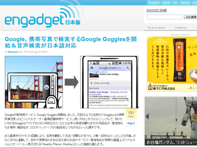 携帯で撮った画像から検索できる「Google Goggles」。
