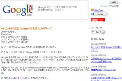 「Google日本語入力」が64bitOSにも速攻対応!
