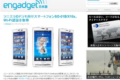 ソニエリ製Androidケータイ、docomo型番は「SO-01B/X10a」?