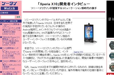ケータイwatchに掲載された「Xperia X10」開発者インタビュー。