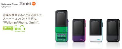ソニーエリクソン製「Walkman Phone, Xmini」、23日から発売開始。