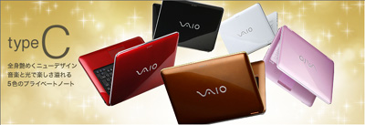 「VAIO typeC、G、L24型&20.1型ワイド、J、TP1」が値下げ!