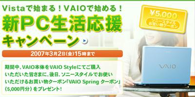 VAIOを買うと5000円のクーポンがもらえる「新PC生活応援キャンペーン」