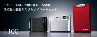 光学5倍と顔キメ機能でキレイに撮影できる「DSC-T100」