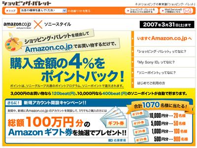 ショッピングパレットを経由してamazonで買い物すると4%ポイントバック!