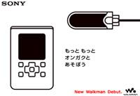 「W.Walkman モバイル」がリニューアル。