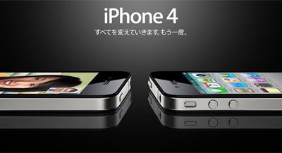 新iPhone「iPhone4」薄くて高機能になって6月24日発売!
