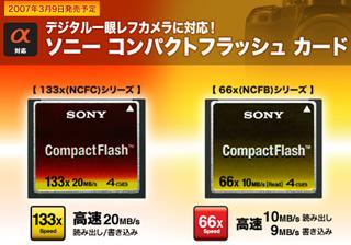 ソニー製、高速連写に対応したコンパクトフラッシュカード発売開始!