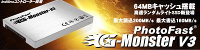 PhotoFastからも64MBキャッシュINDILINX社製コントローラのSSD登場!
