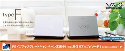 VAIO typeF、typeG、Xビデオステーションに各キャンペーンスタート!
