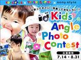 子供に写真を撮らせてみよー。