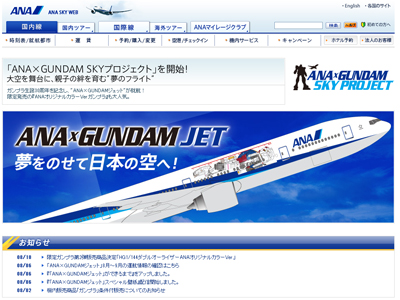 「ANA×GUNDAM」9月からは「HG 1/144ダブルオーライザー ANAオリジナルカラーVer.」