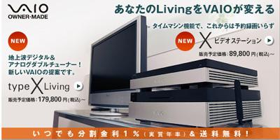新VAIO typeXが2機種イキナリ出た!