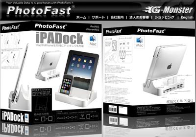 iPhoneとかiPadをまとめて充電できるスタンド「iPADock」、PhotoFastから発売。