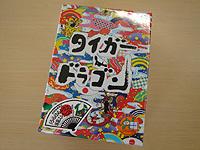 買ったぞぁ!「タイガー&ドラゴン」DVD-BOX