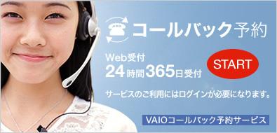 待つのがイヤなら予約しよう。「VAIOコールバック予約サービス」