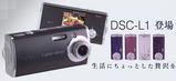 ソニスタ限定モデルDSC-L1「ポラリスブラック」