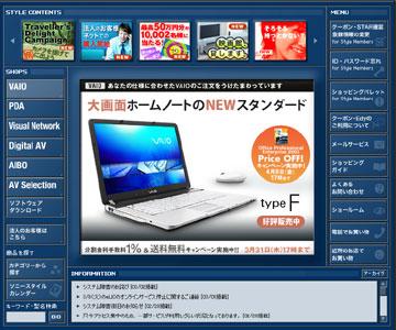 ソニースタイル・ジャパン株式会社を4月1日に設立