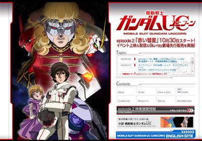 「機動戦士ガンダムUC」第2巻、10月30PSストア配信&11月12日BD発売!