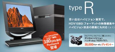 Pentium4 570(3.80GHz)が選べるtypeR!