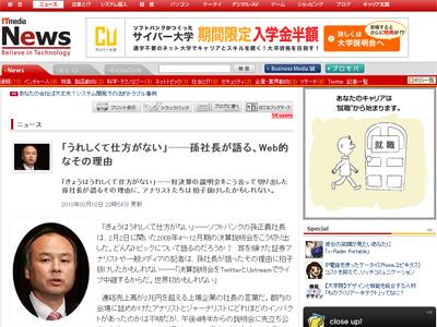 SoftBankの決算説明会のライブ配信を見て、すっかり刺激を受けてしまった自分。