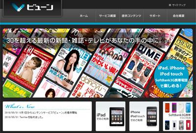 iPadやiPhone、SoftBankケータイで雑誌、新聞が見られる「ビューン」登場!