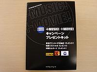 やっと来たよ。「+MUSIC!+MOVIE!キャンペーン」