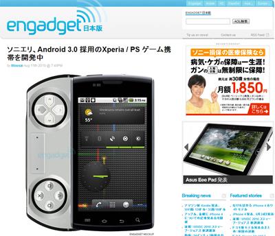 PSPケータイなのか?Android 3.0搭載のXperiaを開発中!?