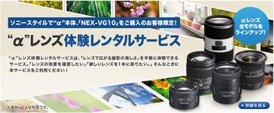 """「NEX-5/3」を持っている人にオススメ!「""""α""""レンズ体験レンタルサービス」"""
