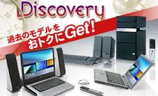 旧型VAIOが超お買い得!「Discovery」