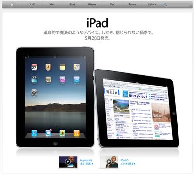 iPadが5月10日から予約販売開始&5月28日発売開始!