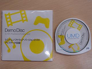 PSP用のバージョンアップディスク(ver2.00)