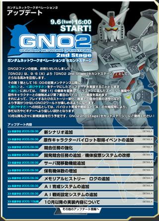 やっぱり止められなかった。「GNO2セカンドステージ」