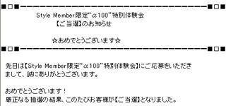 """当選しちゃったよ!!「Style Member限定""""α100""""特別体験会」"""