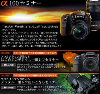 プロカメラマンが教えてくれるデジタル一眼レフセミナーに行ってきた。