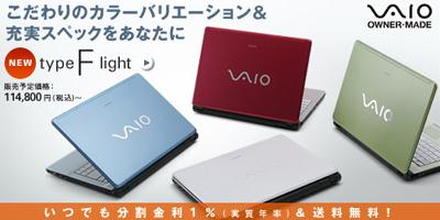 4色カラバリのVAIOノート「VAIO type F light」