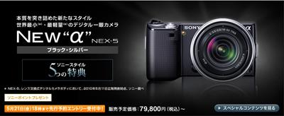 """SONYのデジタル一眼カメラNew """"α""""「NEX-5」「NEX-3」がついに登場!"""