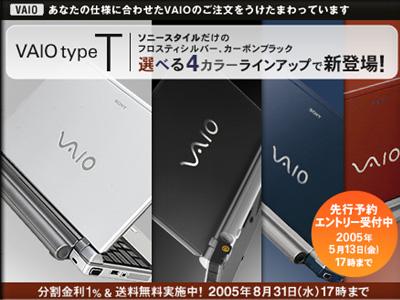 VAIO typeTが4色のカラバリモデルに!