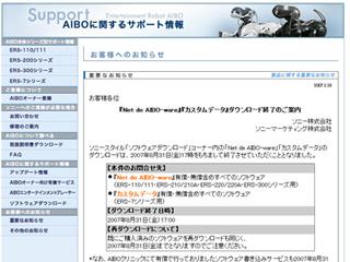 AIBOソフトウェアのダウンロードサービスが2007年8月31日で終了。