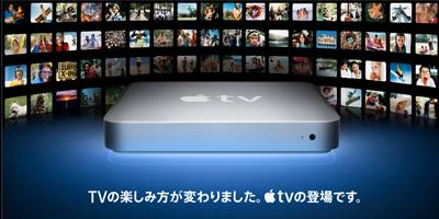 「Apple TV」でテレビの見方が変わる?