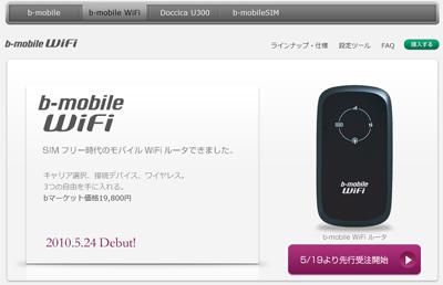 日本通信からSIMロックフリーのモバイルWi-Fiルータ「b-mobileWiFi」登場!