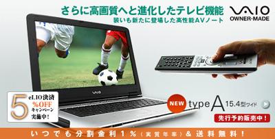 キーボードのカラーが選べる新「VAIO typeA15.4型ワイド」
