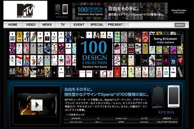 Xperiaユーザー対象に「100 Design Collection」キャンペーン開始!
