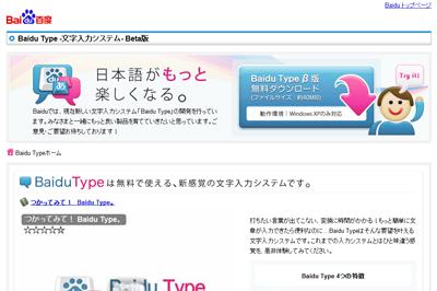 顔文字が得意な日本語入力システム「Baidu Type Beta版」