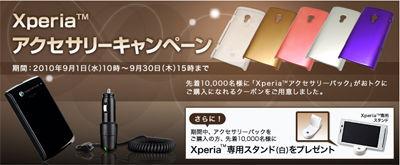 限定カラーのシェルジャケットが買える「Xperiaアクセサリーキャンペーン」!