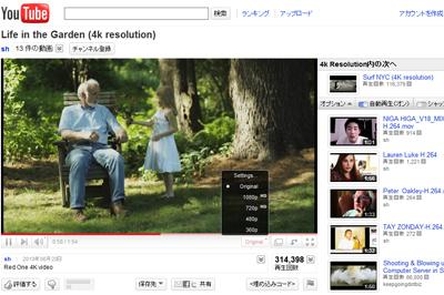YouTubeが最大解像度4096x2034の超高精細動画に対応。