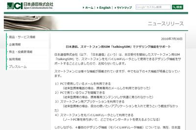 日本通信のスマートフォン用SIM「talkingSIM」がなんとテザリングに対応!