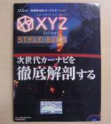 HDDナビXYZの本。